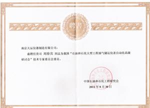 中国石油和石化技术研究委员